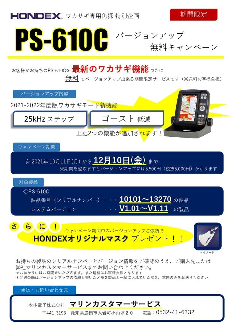 ②PS-610Cバージョンアップ無料CP案内
