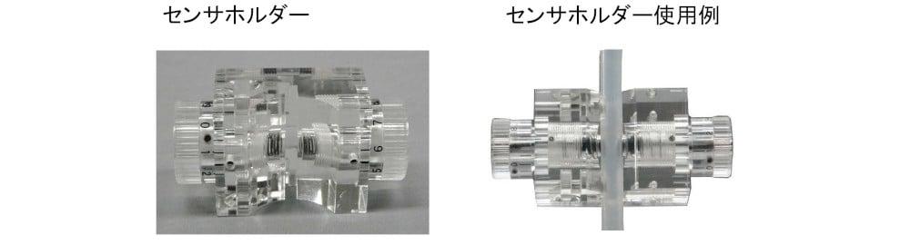 気泡センサホルダー使用例-1