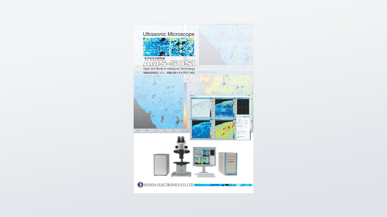 img_research_practical_use_medical_ultrasonic_microscope_02